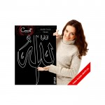 Allah Kadife Duvar Sticker 41X67 Cm