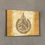 Ayet-el Kürsi - 4 Kanvas Tablo 50 x 70 cm